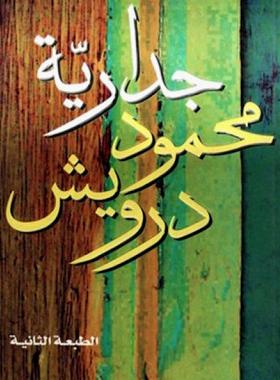 Poesía Arabe